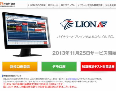 LION BO(ヒロセ通商)