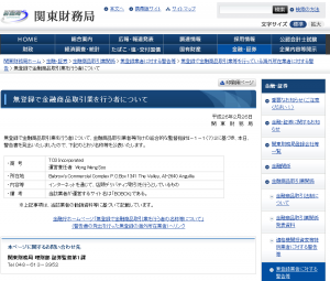 【BOBOX悪質詐欺情報】無登録で金融商品取引業を行う者について:財務省関東財務局